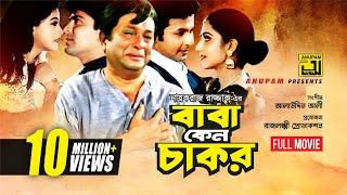 Download Baba Keno Chakor | বাবা কেন চাকর | Razzak, Doly johur, Bapparaj & Shilpi | Bangla Full Movie Video