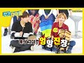 Download 주간아이돌 - (Weekly Idol EP.228) Twice Jungyeon with Infinite Sungkyu Play the Korean Traditional drums Video