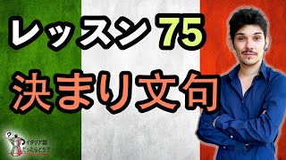 Download イタリア語レッスン 75【決まり文句】 Video