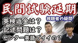 Download 【英語民間試験延期】不安は募るばかり!影響は?対策は? Video