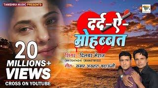 Dard-E-Mohabbat Dil Me Chhupana | Zeba Bano | Sad Hindi Ghazal Free