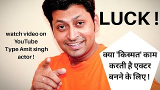 Download LUCK | Is it important for become an Actor l क्या किस्मत हमारी ज़िन्दगी का फैसला कर सकती है । LCFP Video