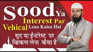 Download Sood - Interest Par Vehical Lena Kaisa Hai Aur Uska Gunah Kya Hai By Adv. Faiz Syed Video