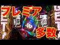 Download CRルパン三世~I'm a super hero~ 怒涛の大当り super golden time 大泥棒モード プレミア パチンコ新台 Video
