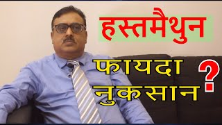 Download Is Masturbation Helpful or Harmful For Your Health In Hindi By Kailash Mantry Video
