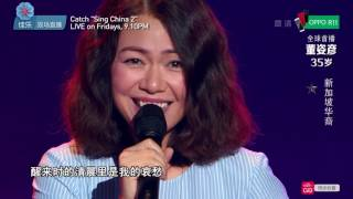 Download Sing! China Season 2 Episode 1 – Joanna Dong Video