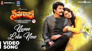 Download Seemaraja | Nuvve Leka Nene Video Song | Sivakarthikeyan, Samantha | Ponram | D. Imman Video