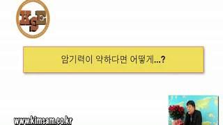 Download 4시간만에 말문이 트이는 김샘영어 1강-팟캐스트 교육부문 1위 Video