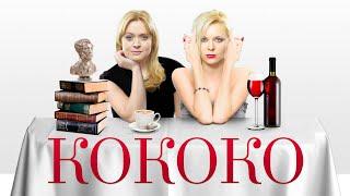 Download Кококо (фильм) Русские комедии 2016 Video