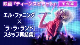Download 映画『ティーンスピリット』(1/10公開)予告 Video