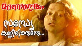 Download Sandye Kanneerithende...   Evergreen Malayalam Movie   Madanolsavam   Song Video
