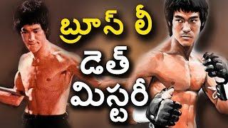 Download బ్రూస్ లీ డెత్ మిస్టరీ || Bruce Lee Death Secrets || Bruce Lee Life Story Secrets || Top Secrets Video