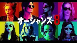 Download 映画『オーシャンズ8』特別映像(新オーシャンズ編)【HD】8月10日(金)公開 Video
