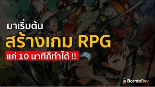 Download สร้างเกมแนว RPG ของเราได้ง่าย ๆ ใน 10 นาที !! ด้วย RPG Maker MV EP.1 Video