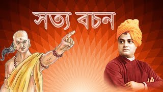 Download Swami Vivekananda Bani।।Chankya Niti ।। Bangla motivational video Video
