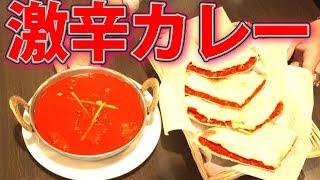 Download 【激辛】インド人も食べられない激辛カレー10分で完食できたら0円チャレンジ Video