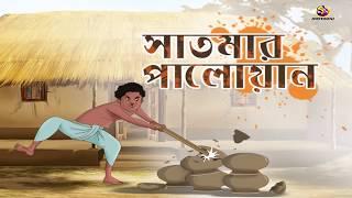 Download SATMAR PALOYAN   Rupkothar Golpo   Bangla Cartoon   Bengali Fairy Tales Video