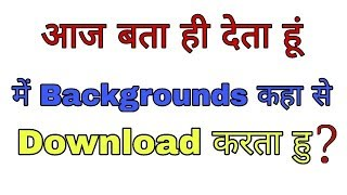Download How To Download Hd Backgrounds | Cb Editing Background | Manipulation Backgrounds Video
