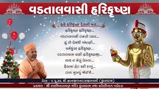 Download Vadtalvasi Harikrushna | Vol.36 | Bhajan Kirtan Jukebox | Swaminarayan Mandir Kundaldham Video