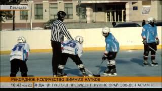 Download Рекордное количество зимних катков залили в Прииртышье Video