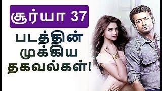 Download Suriya 37 Official Updates   Surya Next   NGK   Thalapathy 62  Viswasam  Vijay  Thala ajith Video