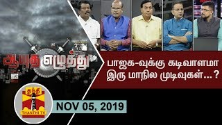 Download (05/11/2019) Ayutha Ezhuthu : Uncertainty in Maharashtra: Setback for BJP? Video