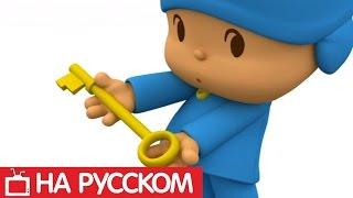 Download Покойо на русском языке - Все серии подряд - Сборник 4 Video