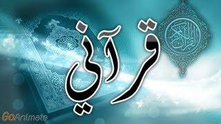 Download نشيد قرآني للأطفال Video