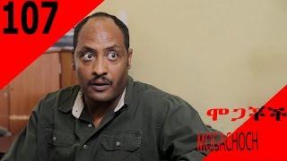 Download Mogachoch EBS Latest Series Drama - S05E107 - Part 107 Video