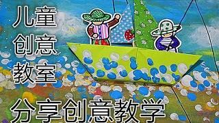 Download 儿童创意教室 | 分享创意教学 | 原来画画可以这样玩 | 适合幼幼班 |污染的海水🐳🐙🐳🐙 Video
