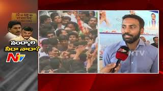 Download Silpa Ravichandra Kishore Reddy Responds over Allegations on his Family || Nandyal Campaign || NTV Video