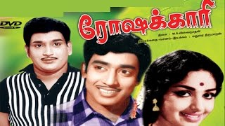 Download Roshakari |Tamil Super Hit Old Film | K.R.Vijaya,Ravichandran,Muthuraman.Cho | Full HD Movie Video