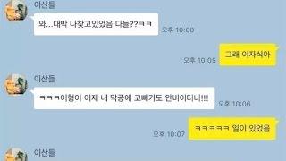 Download (연예인카톡) B1A4 실제 카톡 대화 내용 ㅋㅋ Video