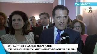 Download ΖΑΚΥΝΘΟΣ | Με τον Άδωνι Γεωργιάδη η επίσημη παρουσίαση των υποψήφιων συμβούλων της Ρόδης Κράτσα Video