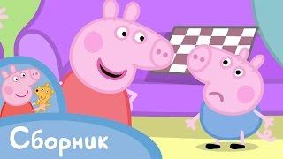 Download Свинка Пеппа - Cборник 4 (45 минут) Video