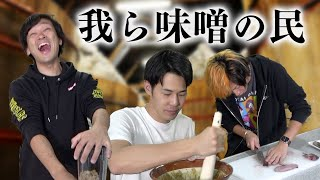 Download 【普通は2年かかる】制限時間3時間で味噌作り対決! Video