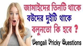 Download Bangla Tricky Questions   অদ্ভুত প্রশ্ন উত্তর সহ   Dhadha Bangla   Dhadha ✓ Raj Enter10 Video