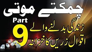 Download Chamkety moti Part 9 | aqwal e zareen| anmol Batain in audio & Video | achi batain | anmol vachan Video