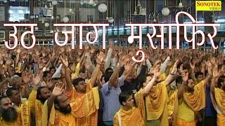 Download uth Jag MusafirU || उठ जाग मुसाफिर ॥ Satsangi Bhajan || Rajkumar Vinayak Video