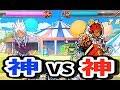 Download 【神vs神】覚醒エンマvs太陽神エンマ!〔くじガシャポン!妖怪ドリームルーレット〕 Yo-kai Watch Video