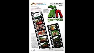 Download ศึกกุมภกรรณ The Noble war (2527) Video