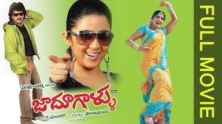 Download Jadugallu Latest Telugu Full Movie | Upendra, Charmy Kaur Video