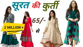 Download Surat kurti manufacturer || surat kurti Market || fancy kurti 65 Rs. se. Video