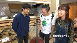 Download 來去山上拼經濟 (新竹) Video