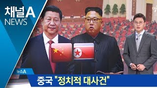 "Download 中 ""北 핵실험 중단은 정치적 대사건"" 긴급타전 Video"