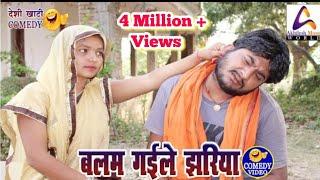 Download Comedy video    बलम गईले झरिया    Balam gaile jhariya    Vivek Shrivastava & Sarita Singh Video