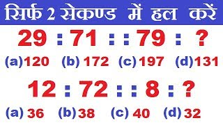 Download Reasoning Trick : Analogy Reasoning Trick in hindi | SSC, CGL, TIER 1 Video