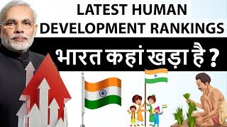 Download India Improved in Human Development Index 2018 - मानव विकास सूचकांक (HDI) में भारत एक पायदान और चढ़ा Video