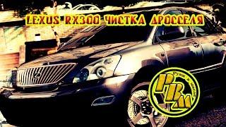 Download чистка дроссельной заслонки LEXUS RX300 Video