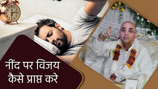Download नींद पर विजय कैसे प्राप्त करें? / How to conquer sleep? - Shri Vrindavanchandra Das, GIVEGITA Video